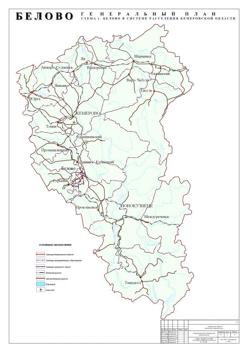 Город Белово в системе расселения Кемеровской области.