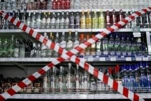 О запрете реализации алкогольной продукции в дни проведения «Последних звонков» (23.05.2019) и «Выпускных вечеров» (25.06.2019)